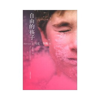 【新书店正版】自由的孩子 [法] 马克·李维(Marc Levy),范炜炜 上海译文出版社 正版图书,请注意售价高于定价,有问题联系客服谢谢。
