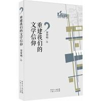 中国新文学批评文库丛书:重建我们的文学信仰