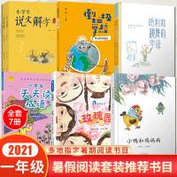 全7册 倒垃圾学校可回收地球玫瑰园哈利和跳舞的字母天天读成语小鸭和鸡妈妈说文解字上下册小学生儿童课外阅读故事书2021一