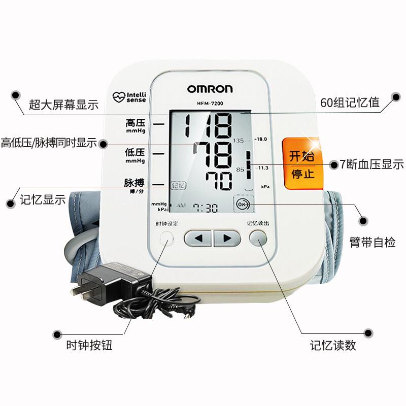 【好药师旗舰店】Omron/欧姆龙 电子血压计 HEM-7200 上臂式血压检测仪器  7200款功能升级袖带佩戴自检,低音设计,时间日期显示,60次记忆存储!轻松测血压低音设计  时间日期显示  轻松测血压