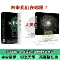 漫步到宇宙尽头+人类简史:从动物到上帝+未来简史:从智人到神人 尤瓦尔・赫拉利 全3册 (以色列)尤瓦尔・赫拉利(Yuval Noah Harari) 著;林俊宏 译