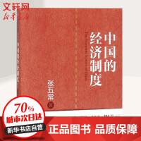 中国的经济制度(神州大地增订版) 张五常 著
