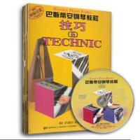 巴斯蒂安钢琴教程.5(共5册)(附DVD一张) 正版 詹姆斯巴斯蒂安 9787807515487