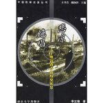 【二手旧书9成新】悲凉绝唱:关于晚清必革的历史沉思 李立峰 南京大学出版社 9787305033193