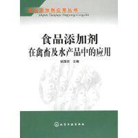 食品添加剂在禽畜及水产品中的应用 胡国华 化学工业出版社