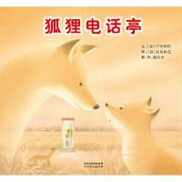 【旧书二手书9成新】单册售价 狐狸电话亭 (日)户田和代 ,(日)高巢和美 图 9787554500460