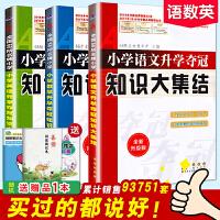 小升初语文知识大集结小学语文数学英语升学夺冠总复习68所名校