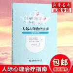 【正版】人际心理治疗指南 更新扩增版 心理学 人际心理关系心理治疗心理指南心理类书籍