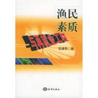 渔民素质与再就业工程――浙江省社会科学研究课题,任淑华,海洋出版社9787502764685
