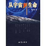 从宇宙到生命,位梦华,知识出版社9787501549979