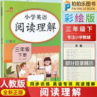三年级阅读理解训练 英语 通用版下册