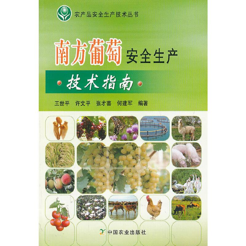 南方葡萄安全生产技术指南<农产品安全生产技术丛书>