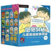 泡泡剑桥儿童英语故事阅读:珍藏版(全71册) 新东方童书