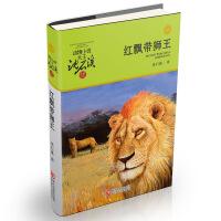 动物小说大王沈石溪・品藏书系:红飘带狮王(升级版)