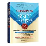 像冠军一样教学2:引领教师掌握62个教学诀窍的实操手册与教学资源