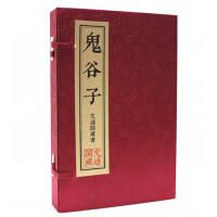 鬼谷子全书 中国古代兵法 兵书 宣纸线装16开 一函二册 吉林出版社 **336元