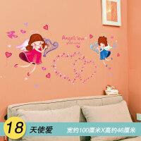 浪漫墙贴纸3D立体贴画房间墙画温馨床头卧室墙壁装饰婚房墙纸自粘 大