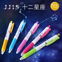 日本斑马ZEBRA JJ15十二星座限定版中性笔带黑色笔芯 DPJJ15BSZ 十二色可选