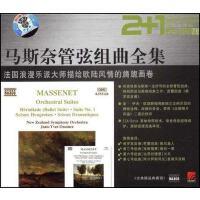 正版|马斯奈管弦组曲全集 (2CD+1册子)