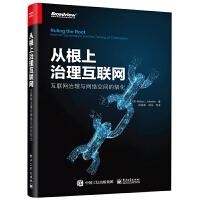正版 从根上治理互联网 互联网治理与网络空间的驯化 网络空间体制化管理 网络空间制度 经济学理论架构新guo际治理体制