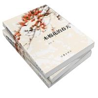 木棉花的春天 潘维 作家出版社