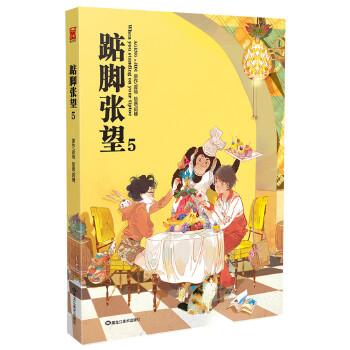 踮脚张望5 寂地 ,阿梗 绘 黑龙江美术出版社 正版书籍,下单姬发。好评优惠
