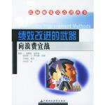 绩效改进的武器:向浪费宣战,(美)哈林顿 ,于增彪,中国财经出版社9787500557050