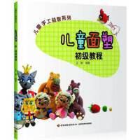 儿童面塑初级教程 专著 王妍编著 王迪,胡滨摄影 er tong mian su chu ji jiao cheng 9