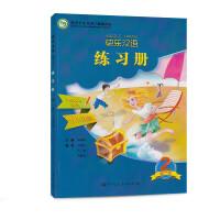 快乐汉语(第二版)练习册 第二册 捷克语版