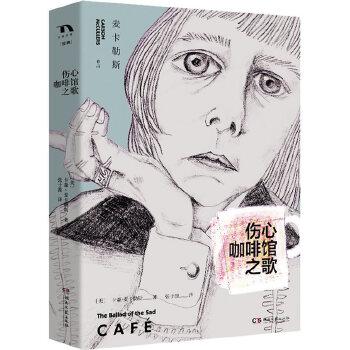 """伤心咖啡馆之歌 """"孤独是人的宿命。"""" 麦卡勒斯极具代表性的中短篇小说合集; 钱锺书、苏童、荣格等鼎力推荐,改编电影获金熊奖提名。(随书附赠软胶垫一枚,两种颜色随机)"""