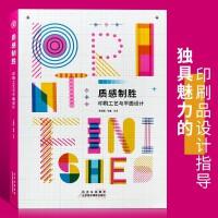 质感制胜 印刷工艺与平面设计 纸质包装册页设计指导 书籍