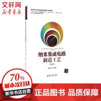 纳米集成电路制造工艺(第2版) 清华大学出版社