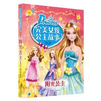完美女孩公主故事 阳光公主 注音版儿童睡前故事书3-6-7-10-12周岁童话一二年级课外书幼儿园小公主书籍漫画