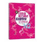 新日本语能力测试阶梯导学 N2文法专训 黄莺,赵美玲,王猛 9787513508094