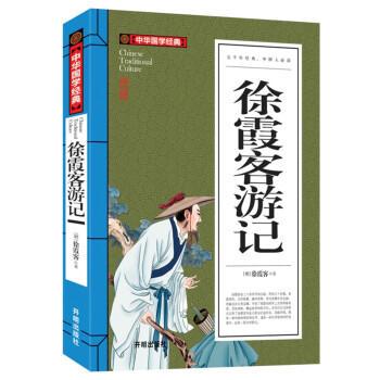 热销 徐霞客游记(青少版)中华国学经典