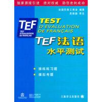 【正版二手8成新】 TEF:法语水平测试 法国巴黎工商会,吴振勤 上海译文出版社 9787532735365