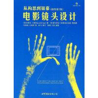 电影镜头设计―从构思到银幕(插图第2版) (美)卡茨,井迎兆 世界图书出版公司