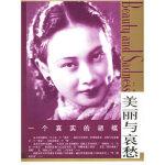一个真实的胡蝶:美丽与哀愁 木兰 东方出版社