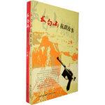 长白山抗联故事(上下卷),刘贤,梁琴,吉林文史出版社9787547202999