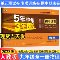 五年中考三年模拟初中试卷九年级物理全一册人教版 2020春新版5年中考3年模拟初中同步试卷