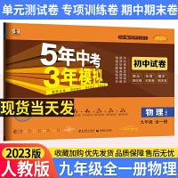 五年中考三年模拟初中试卷九年级物理上册下册全一册人教版 2022新版5年中考3年模拟初中同步试卷