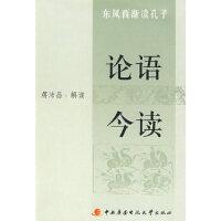 东风西渐读孔子――论语今读 蒋沛昌 解读 国家开放大学出版社