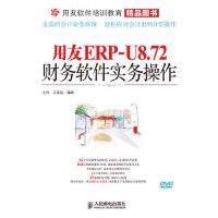 用友ERP-U8 72财务软件实务操作 王钊,王命达 人民邮电出版社