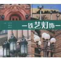 铁艺灯饰【正版书籍,达额立减】