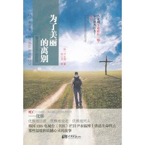 """为了美丽的离别(韩国EBS电视台《名医》尹永镐博士讲诉生命终点那么震撼心灵的故事,请与我们一起重新深入思考人生和死亡的意义,""""治愈""""对死亡的恐惧)"""