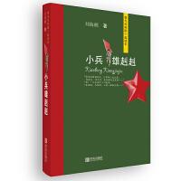 小兵雄赳赳(我与共和国一起成长系列)献礼新中国成立七十周年