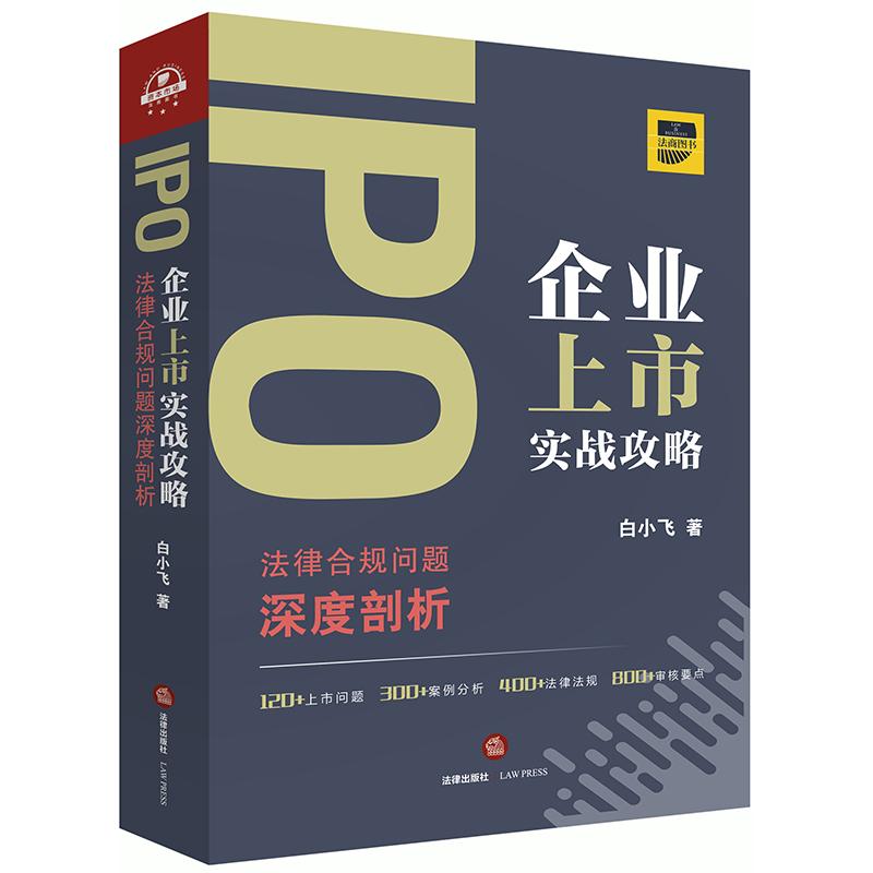 IPO企业上市实战攻略:法律合规问题深度剖析 上市主体、股东、股权与出资、实际控股人、董监高与员工、资金、资产与资质、特殊申报、专项合规与信息披露