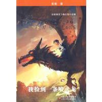 【二手旧书9成新】【正版现货】 我捡到一条喷火龙 彭懿 江苏少年儿童出版社 9787534641138