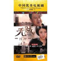 无贼(十六碟装DVD( 货号:788378353001)