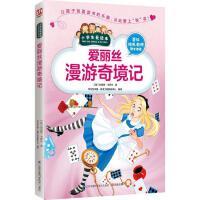 爱丽丝漫游奇境记 (英)刘易斯・卡罗尔(Lewis Carroll) 著;学习型中国・读书工程教研中心 编译